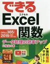 できるExcel関数 データ処理の効率アップに役立つ本/尾崎裕子/できるシリーズ編集部【1000円以上送料無料】