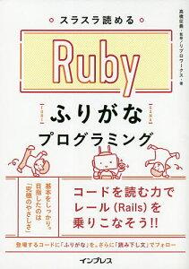 スラスラ読めるRubyふりがなプログラミング/高橋征義/リブロワークス【1000円以上送料無料】