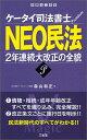 NEO民法 2年連続大改正の全貌/森山和正【1000円以上送料無料】
