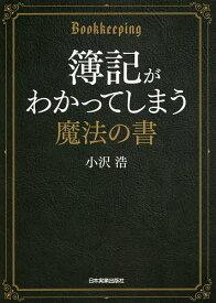 簿記がわかってしまう魔法の書/小沢浩【1000円以上送料無料】