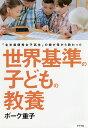 世界基準の子どもの教養 「全米最優秀女子高生」の娘が母から教わった/ボーク重子【1000円以上送料無料】