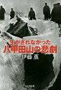 生かされなかった八甲田山の悲劇/伊藤薫【1000円以上送料無料】