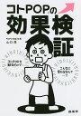 コトPOPの効果検証/山口茂【1000円以上送料無料】
