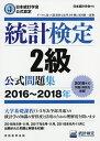 統計検定2級公式問題集 日本統計学会公式認定 2016〜2018年/日本統計学会出版企画委員会/統計質保証推進協会統計…