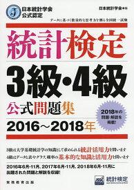 統計検定3級・4級公式問題集 日本統計学会公式認定 2016〜2018年/日本統計学会出版企画委員会/統計質保証推進協会統計検定センター【1000円以上送料無料】