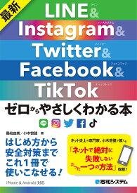 最新LINE & Instagram & Twitter & Facebook & TikTokゼロからやさしくわかる本/桑名由美/小木曽健【1000円以上送料無料】