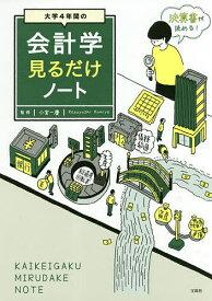 大学4年間の会計学見るだけノート/小宮一慶【1000円以上送料無料】