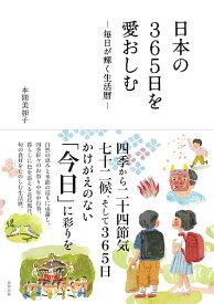 日本の365日を愛おしむ 毎日が輝く生活暦/本間美加子【1000円以上送料無料】