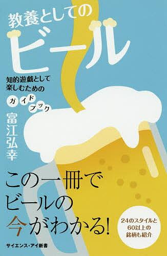 教養としてのビール 知的遊戯として楽しむためのガイドブック/富江弘幸【1000円以上送料無料】