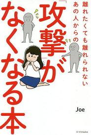 離れたくても離れられないあの人からの「攻撃」がなくなる本/Joe【1000円以上送料無料】