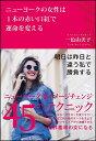 ニューヨークの女性は1本の赤い口紅で運命を変える/一色由美子【1000円以上送料無料】