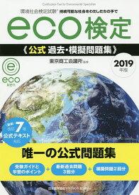 環境社会検定試験eco検定公式過去・模擬問題集 持続可能な社会をわたしたちの手で 2019年版/東京商工会議所【1000円以上送料無料】