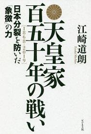 天皇家百五十年の戦い 日本分裂を防いだ「象徴」の力/江崎道朗【1000円以上送料無料】
