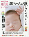 妊活たまごクラブ 赤ちゃんが欲しくなったら最初に読む本 2019−2020【1000円以上送料無料】
