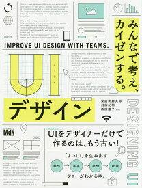 UIデザイン みんなで考え、カイゼンする。/栄前田勝太郎/河西紀明/西田陽子【1000円以上送料無料】