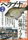 基礎から学ぶヘラブナ釣り 基本のすべてがわかる!【1000円以上送料無料】