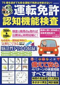 これで備える!運転免許認知機能検査 すべての検査問題パターンを収録これを読めば検査も安心【1000円以上送料無料】