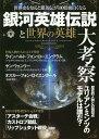 銀河英雄伝説と世界の英雄大考察 世界史を知ると銀英伝が100倍面白くなる【1000円以上送料無料】