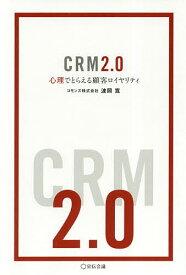 CRM2.0 心理でとらえる顧客ロイヤリティ/波岡寛【1000円以上送料無料】
