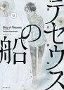 テセウスの船 7/東元俊哉【1000円以上送料無料】