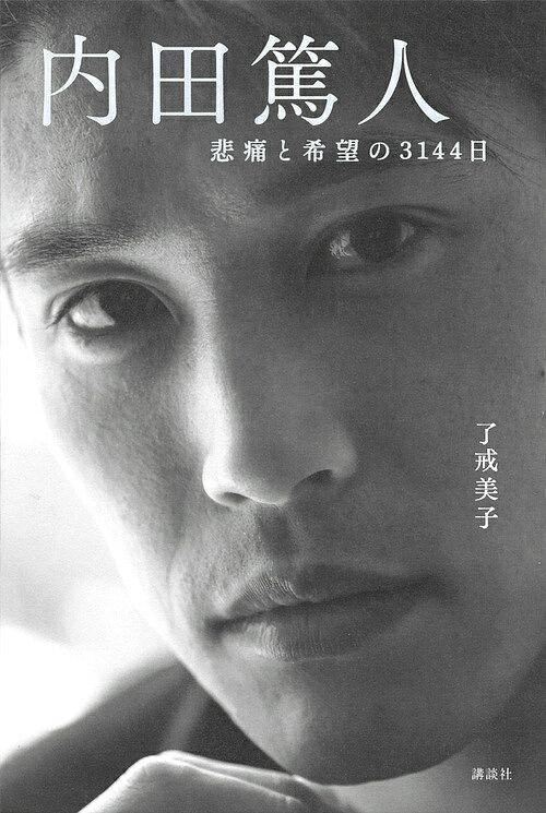 内田篤人 悲痛と希望の3144日/了戒美子【1000円以上送料無料】