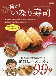 口福を呼ぶ俺の!いなり寿司/いなり王子【1000円以上送料無料】