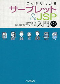 スッキリわかるサーブレット&JSP入門/国本大悟/フレアリンク【1000円以上送料無料】