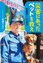 災害にあったペットを救え 獣医師チームVMAT/高橋うらら【1000円以上送料無料】
