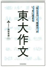 「伝える力」と「地頭力」がいっきに高まる東大作文/西岡壱誠【1000円以上送料無料】