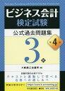 ビジネス会計検定試験公式過去問題集3級/大阪商工会議所【1000円以上送料無料】