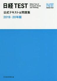 日経TEST公式テキスト&問題集 2019−20年版/日本経済新聞社【1000円以上送料無料】