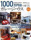 1000万円台で建てたガレージハウス ガレージハウス実例集25軒【1000円以上送料無料】