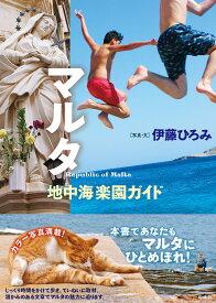 マルタ 地中海楽園ガイド/伊藤ひろみ【1000円以上送料無料】