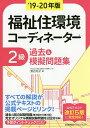 福祉住環境コーディネーター2級過去&模擬問題集 '19−20年版/渡辺光子【1000円以上送料無料】