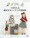リカちゃん着せかえソーイングBOOK リカちゃんのためのお洋服とこものが作れる!【1000円以上送料無料】