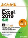 よくわかるMicrosoft Excel 2019応用/富士通エフ・オー・エム株式会社【1000円以上送料無料】