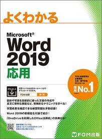 よくわかるMicrosoft Word 2019応用/富士通エフ・オー・エム株式会社【1000円以上送料無料】