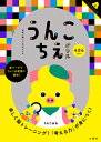 うんこちえドリル 日本一楽しいちえドリル 4・5・6さい【1000円以上送料無料】