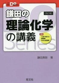鎌田の理論化学の講義/鎌田真彰【1000円以上送料無料】