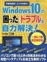 Windows10の「困った」「トラブル」を自力解決! 不調を解消!ピンチを救う!/日経PC21【1000円以上送料無料】