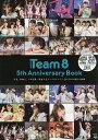 AKB48 Team8 5th Anniversary Book 卒業、新加入、ソロ活動…激変するチーム8メンバーそれぞれの成長の軌跡/光…
