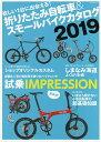 折りたたみ自転車&スモールバイクカタログ 2019【1000円以上送料無料】