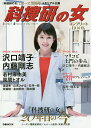 科捜研の女コンプリートBOOK【1000円以上送料無料】