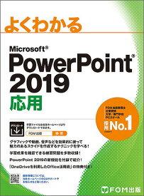 よくわかるMicrosoft PowerPoint 2019応用/富士通エフ・オー・エム株式会社【1000円以上送料無料】