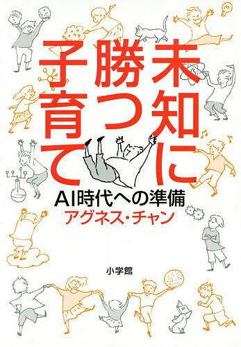 未知に勝つ子育て AI時代への準備/アグネス・チャン【1000円以上送料無料】