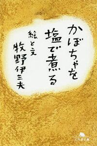 かぼちゃを塩で煮る/牧野伊三夫【1000円以上送料無料】