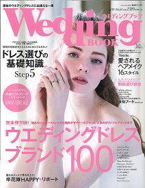 ウエディングブック No.64【1000円以上送料無料】