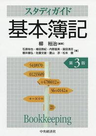 スタディガイド基本簿記/柳裕治/石原裕也【1000円以上送料無料】