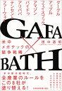 GAFA×BATH 米中メガテックの競争戦略/田中道昭【1000円以上送料無料】