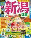 るるぶ新潟佐渡 '20【1000円以上送料無料】